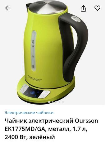 Чайник электрический Oursson. Отличный чайник.