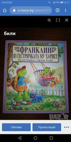 Книжки за подрастващите