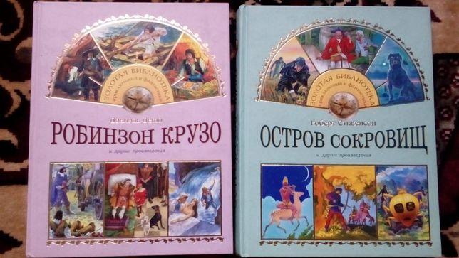 Продам детские книги с рассказами