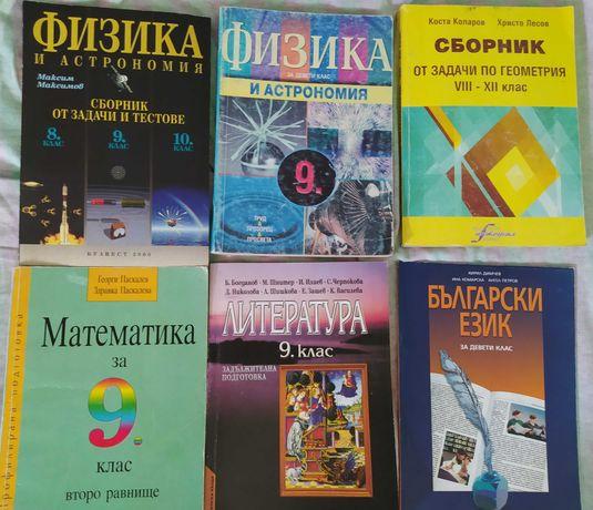 Учебници за различни класове по различни предмети