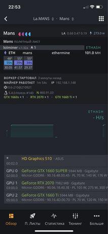 Майнинг ферма. RTX 2070/ GTX 1660 Super/ 1660Ti/