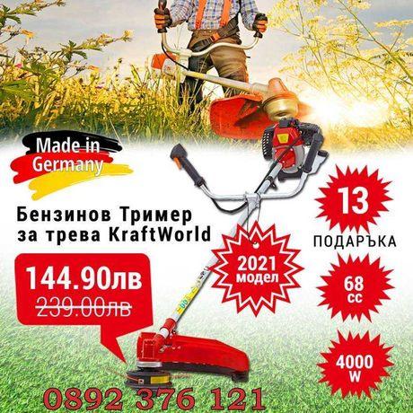 Бензинов Тример за трева KraftWorld 68 куб. - Немски косачка