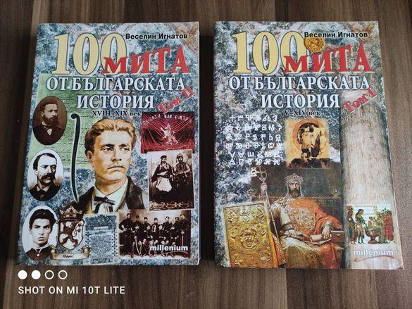 Митове от Българската история