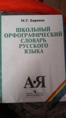 Книга 5-11 класс рус яз