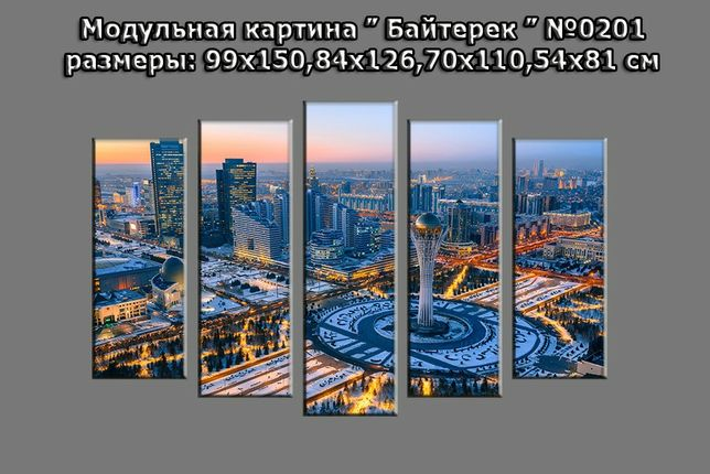 """Модульная картина """"Байтерек"""" 99*150 см В НАЛИЧИИ"""