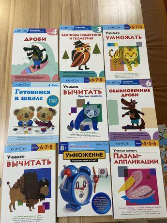 Методика Kumon. Книги и тетради