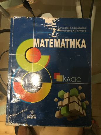 Магематика