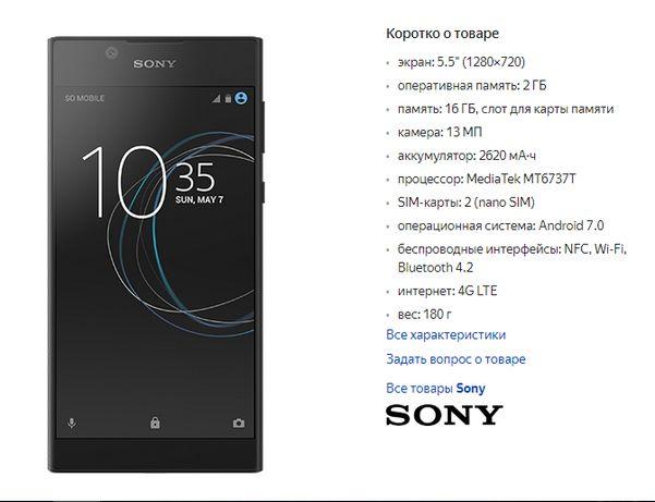 Смартфон Sony experia L1