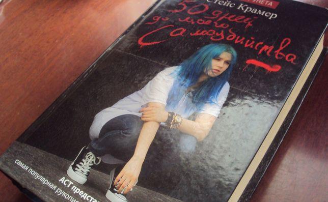 Книга Стейс Крамер