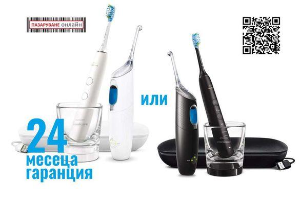 Philips Sonicare Diamond Clean и AirFloss Ultra-четка и зъбен душ