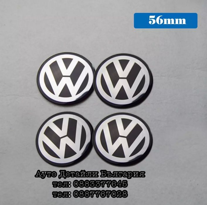 Алуминиеви стикери за VW джанти 56мм високо качество