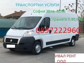 Транспортни услуги ,превози с бус и камионче ниски цени,товарни такси