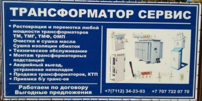 Ремонт и тех. обслуживание трансформаторов КТП, РЛНД
