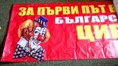 цирков транспарант и знамена