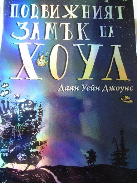 Детски и тийнейджърски книги - нови и стари издания.