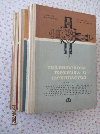 Книги - Силнотокова техника и технология - 3 тома