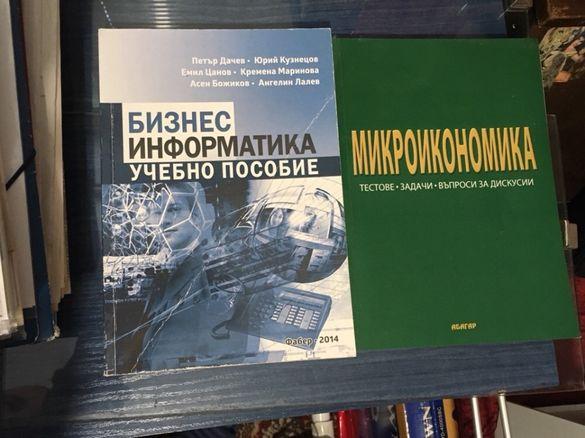 учебници и помагала макроикономика микроикономика бизнесинформатика