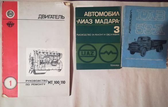 Техническа литература за автомобили Волга ЖИГУЛИ ГАЗ ТРАБАНТ и др.
