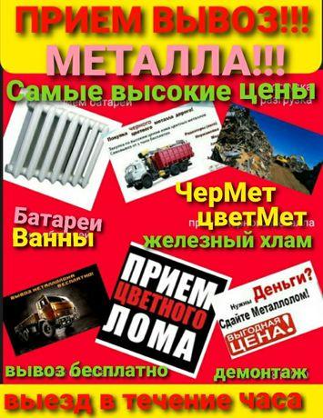 Вывоз Приём Металла Черный метал Цветной метал Батареи Ванны Дорого