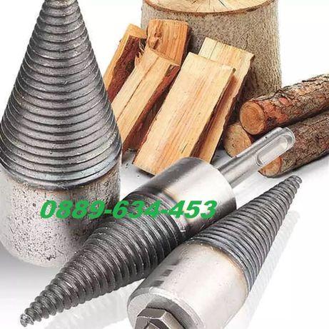 Конус за цепене на дърва цепак цепачка винтоверт бормашина винт