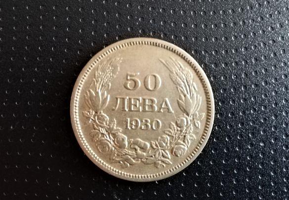 Монета, сребро - Царство България - 50лв 1930 година