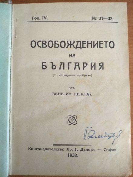 Освобождението на България, История на Княжество България - Кепов 19