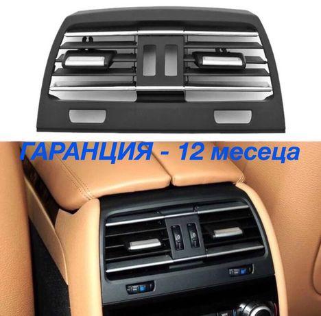 Въздуховод духалка бмв bmw F01 F02 f10 F11 решетка климатик ф10 Ф11