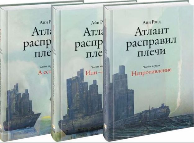 Книга «Атлант расправил плечи» в 3-х томах, новое