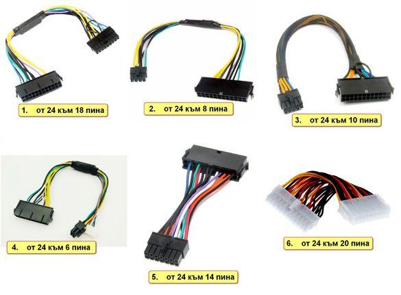 Преходник за захранване от 24 към 6/8/10/14/18/20 пин pin Lenovo/Dell/