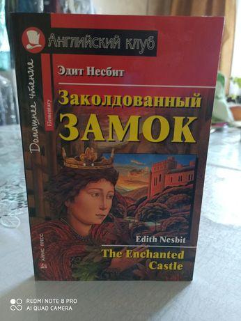 """Книга """"Заколдованный замок"""""""