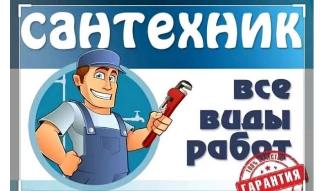 Сантехник к вашим услугам 24/7