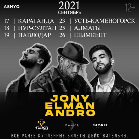 Электронный билет на концерт Jony