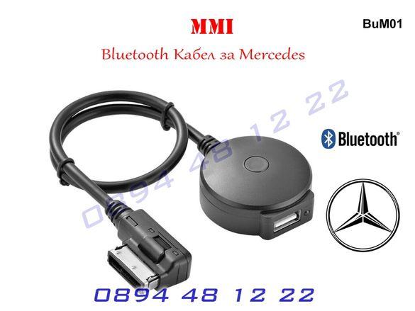 Bluetooth USB MMI Кабел Mercedes Блутут Мерцедес A B C E S GL ML Ц Е