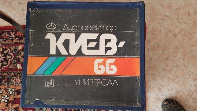 Продам диапроектор Киев-66