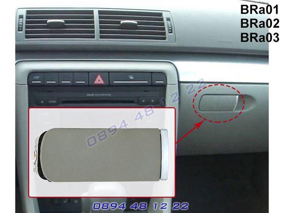 Жабка Брава Дръжка AUDI A4 B6 B7 АУДИ А4 Б6 Б7 Шини за ремонт