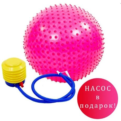 Фитбол, гимнастический мяч массажный с пупырышками (с насосом)