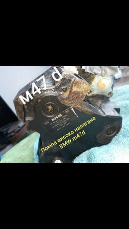 BMW помпа високо налягане м47д