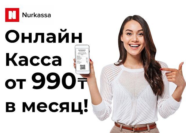 Кассовый Аппарат онлайн, онлайн касса, АПК ККМ Nurkassa всего за 990