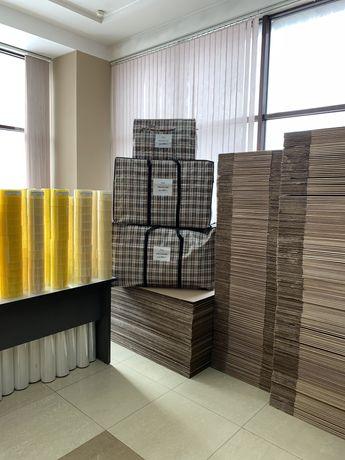 Сумки для переезда Актобе/сумки китайские/переезд/упаковка для мебели