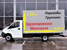 Грузовой транспорт газельи с грузчиками грузоперевозки перевозка