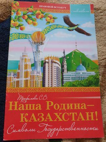 Продам книгу для начальных классов