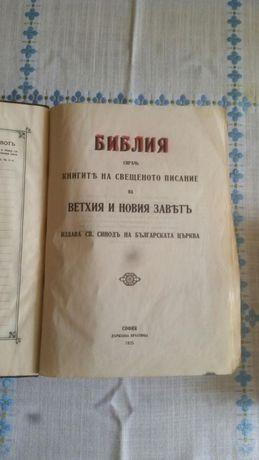 Библия 1925 година.