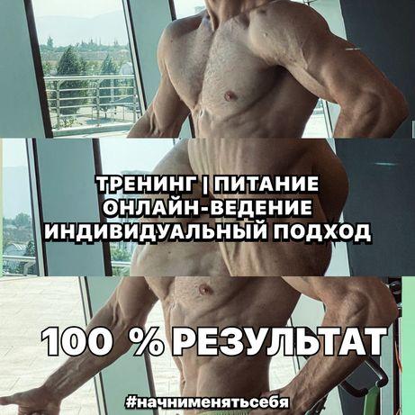 Индивидуальный тренер по фитнесу