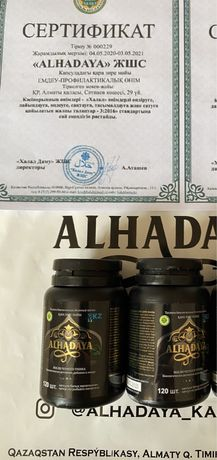 Alhadaya черный тмин