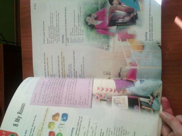 Учебник Opportunities for Bulgaria 8 клас