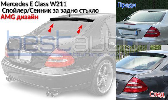Спойлер/Сенник за задно стъкло AMG дизайн за MERCEDES E-CLASS W211