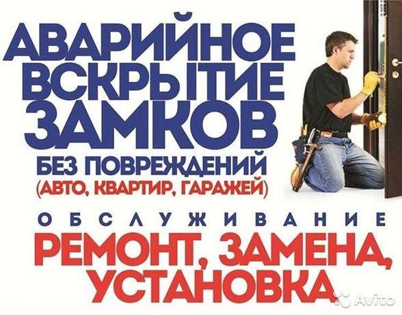 Вскрытие Замков и Авто любой сложности