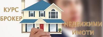 Курс за Брокер на недвижими имоти
