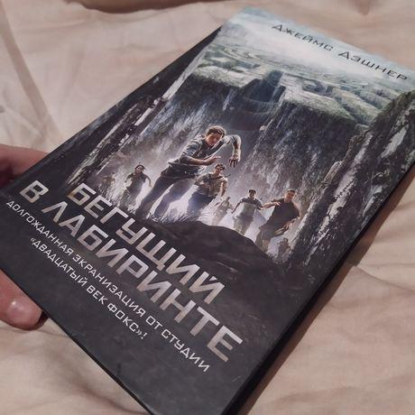 Продам книгу, очень интересную и захватывающую