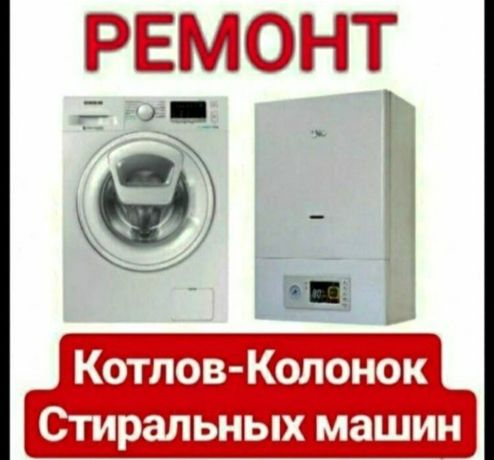 Ремонт стиральная машина газовых колонок котлов